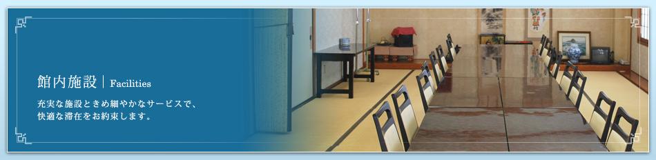 館内施設 充実な施設ときめ細やかなサービスで、快適な滞在をお約束します。
