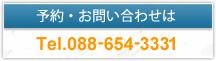 予約・お問い合わせは Tel.088-654-3331